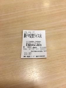 20151207-222542.jpg