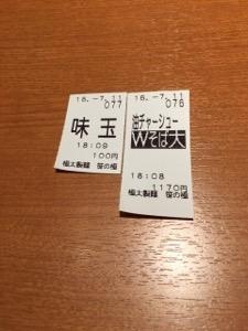 20160711-183919.jpg