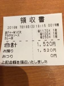 20160718-185238.jpg