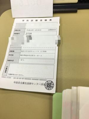 資格試験合格しました