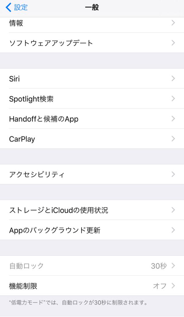 iPhoneの自動ロック、グレーアウトで押せない(30秒から変更できない)対処法