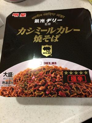 銀座デリー監修カシミールカレー焼そば を食べてみました。