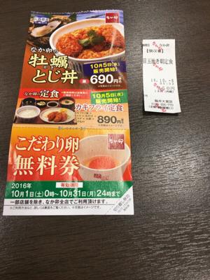 朝なか卯は最高、目玉焼き朝定食を食べました。