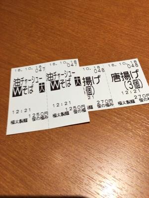 福井市、笹の極みで油そばと唐揚げを食べました。