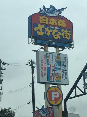 敦賀の『日本海さかな街』に行ってきましたよー!