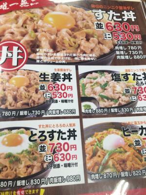 11月最後の晩御飯は伝説のすた丼屋!君に決めた!!