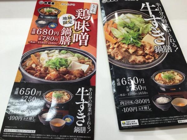 吉野家で地域限定の『なごや鶏味噌鍋膳』を食べました。