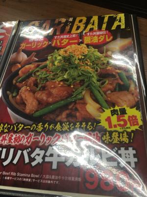 伝説のすた丼屋でガリバタ牛カルビ丼を食べました。