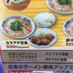 『来来亭』春江店、閉店時間間際にギリギリセーフでガッツリ食す