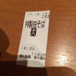 つけ麺、油そばが美味しい笹の極みで夕食を食べました。
