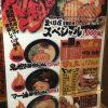 福井で気軽に替え玉のできるお店『まくり屋』に行ってきました。
