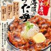 消えたバター(伝説のすた丼屋、北海道すた丼編)