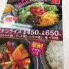 吉野家の『タコライス』を食べてきました。