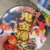 鬼金棒(きかんぼう)の激辛カップ麺を食べてみました。