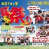 越前市の越前そばの里で開催された、武生製麺のそば大食い大会へ見学に行って来ました。