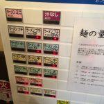 ラーメン池田屋 福井店に再度行ってきました。
