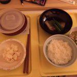 とある日の病院での夕食