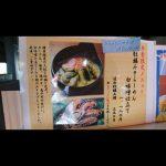 RAMEN W ~庄の×ど・みそ~で限定メニューの『牡蠣みそらーめん 白味噌仕立て』を食べてきました。