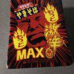 ペヤング激辛MAX ヤバすぎ、カップ麺では中本の北極超えてんじゃね?