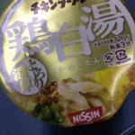 チキンラーメン『鶏白湯』のカップ麺を食べてみました。