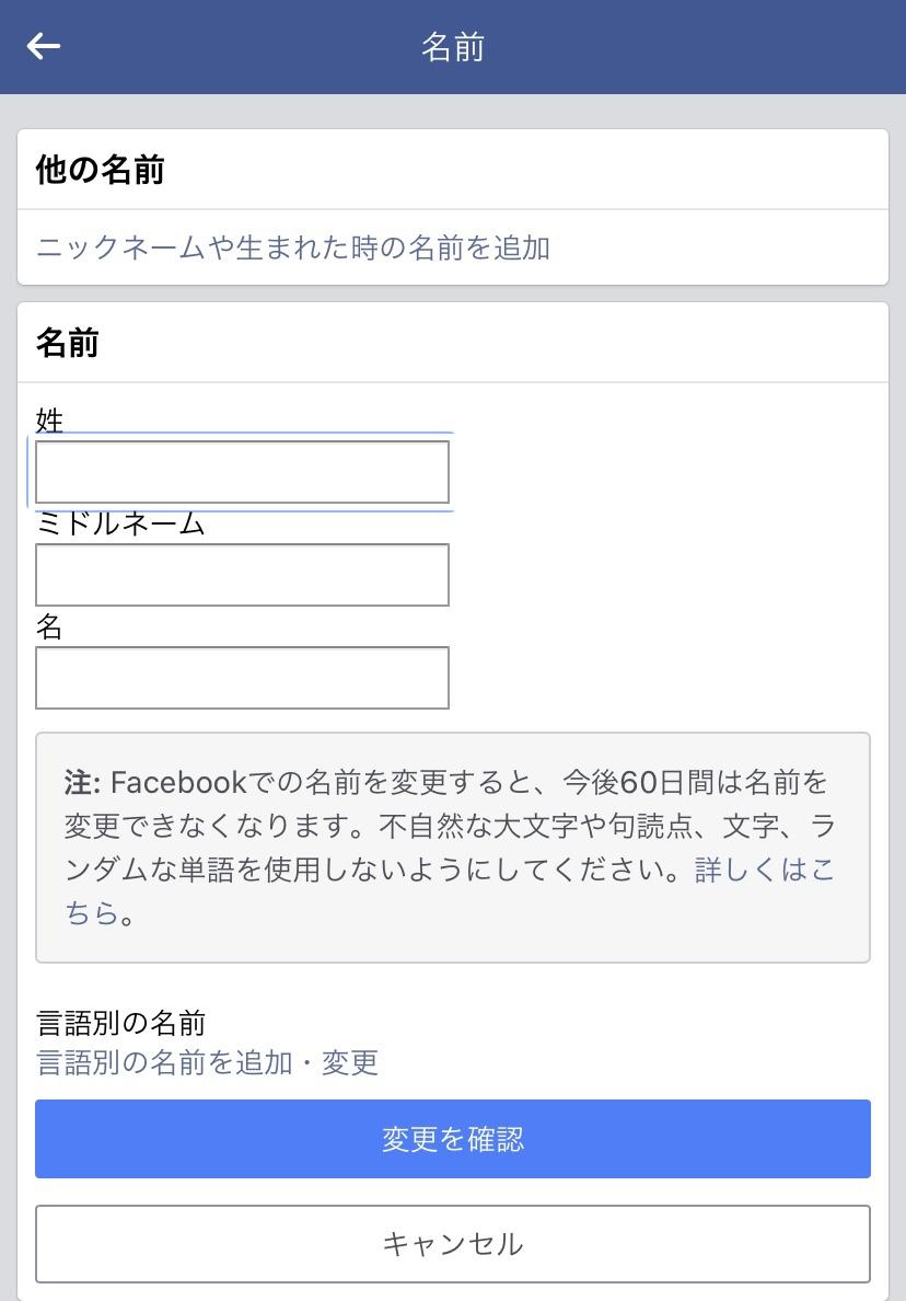 line facebook ログイン エラー